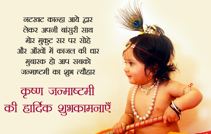Photo of Happy janmashtami 2020 Shri Krishna Gokulashtami Status & SMS