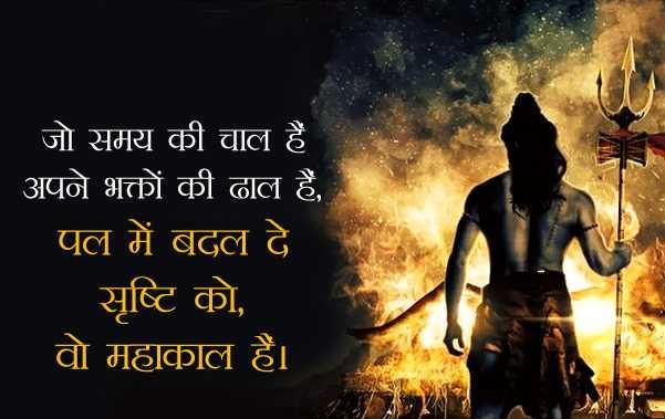 kanwar yatra Mahadev status in hindi