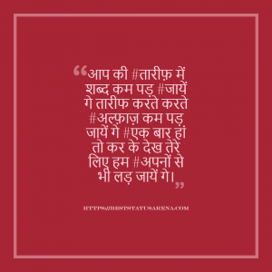 ladki ki tareef shayari in hindi