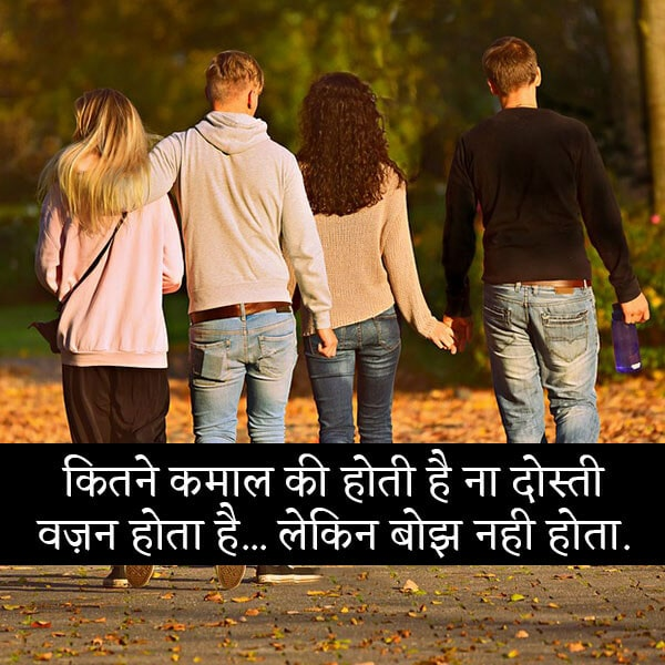 2 Line Dosti Status In Hindi sad