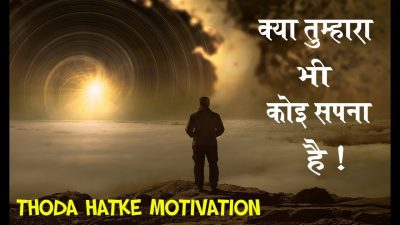 Photo of Motivational Quotes in Hindi for Students