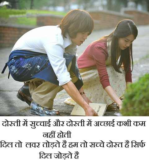 Status For Friends Forever In Hindi