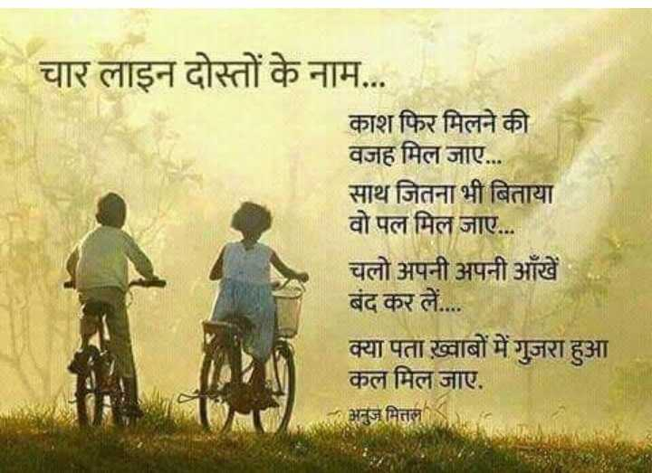 friendship attitude status in hindi
