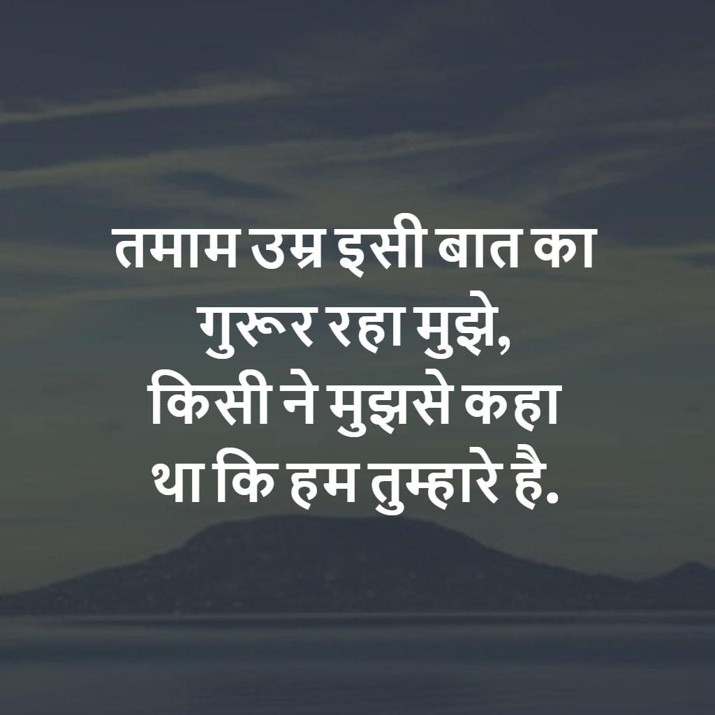 hindi-status-quotes-break-up-images-wallpaper-photo.