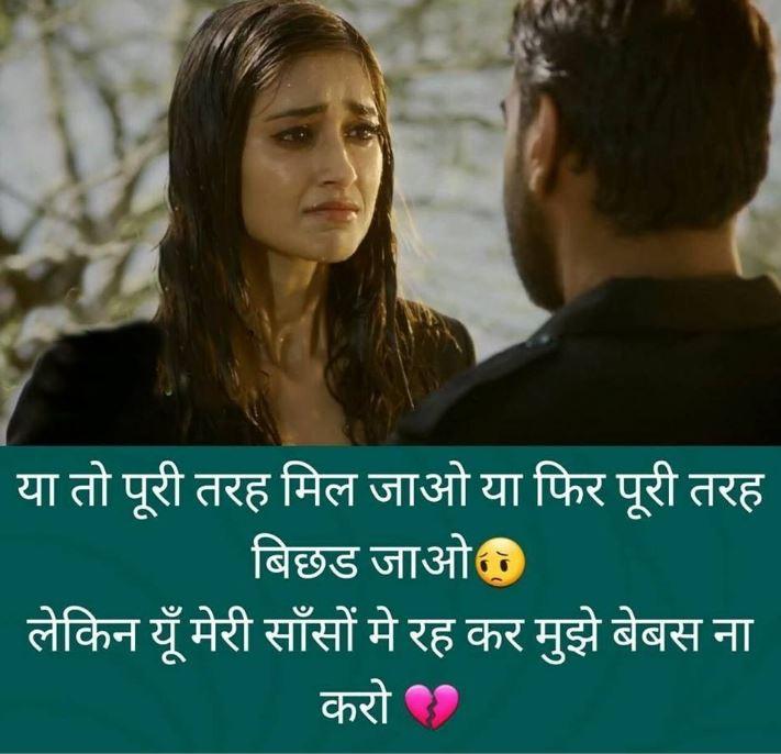sad-shayari-in-hindi-with-image-heart-broken