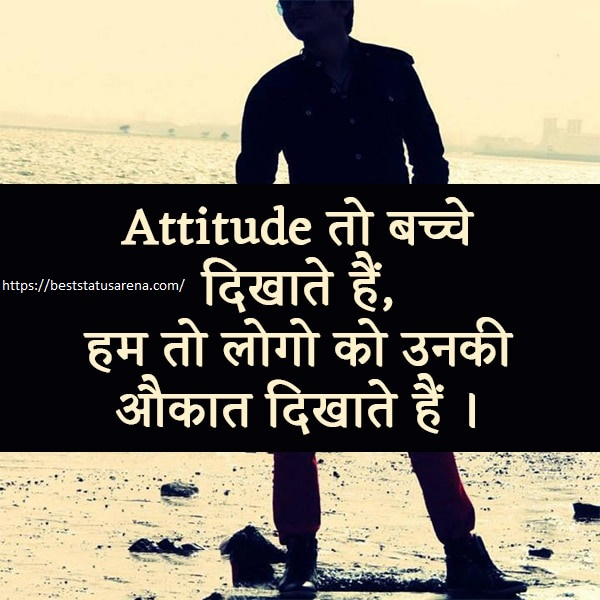 Best Attitude Status in Hindi for Boys and Girls