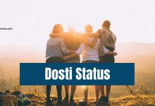 Photo of Dosti Status in Hindi || Friendship status in hindi || दोस्ती स्टेटस
