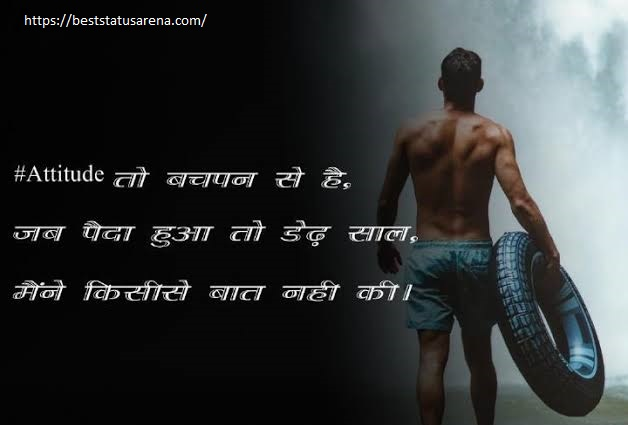 Royal Attitude Quotes Messages in Hindi