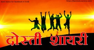 dosti status for facebook in hindi
