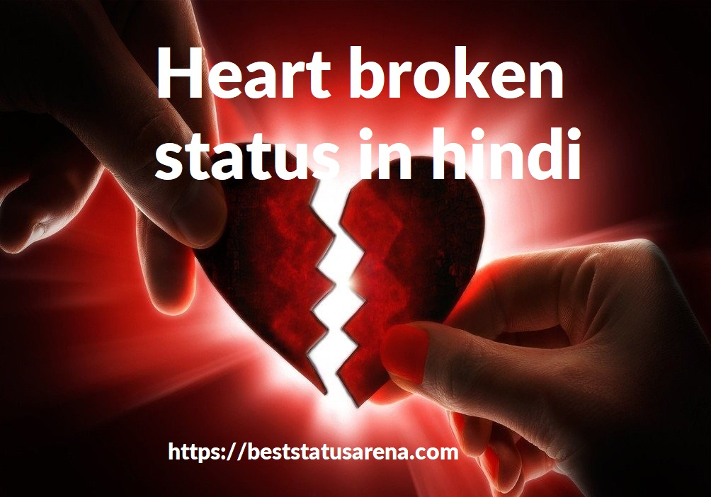 Photo of 200+ Heart broken status in hindi ||  ब्रोकन हार्ट स्टेटस इन हिंदी