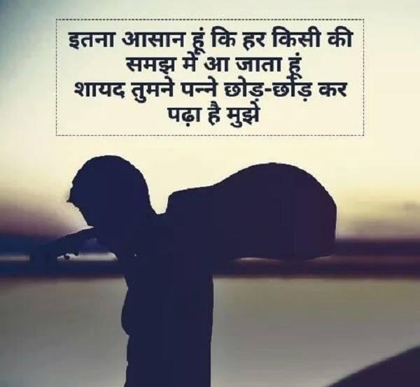 very-sad-wallpaper-in-hindi