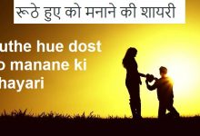 Photo of Ruthe hue dost ko manane ki Shayari hindi mai || रूठे हुए को मनाने की शायरी || naraz dost ko manane ki shayari