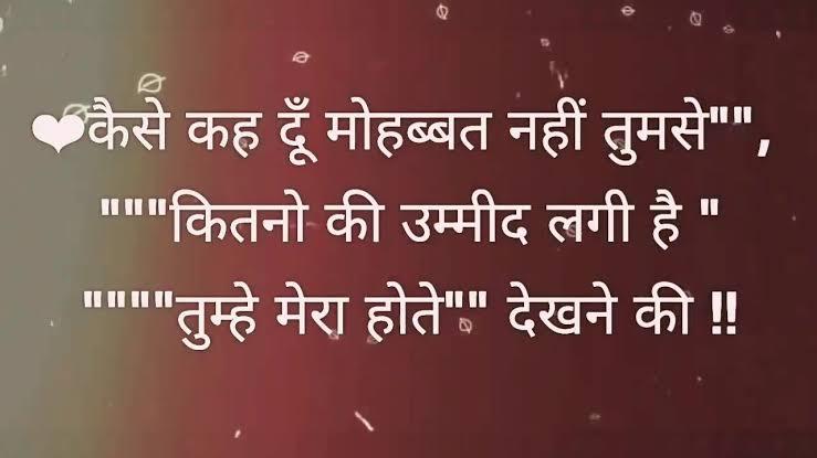 ruthe ko manane ki shayari image in hindi