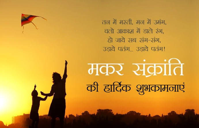 Happy Makar Sankranti wishes quotes