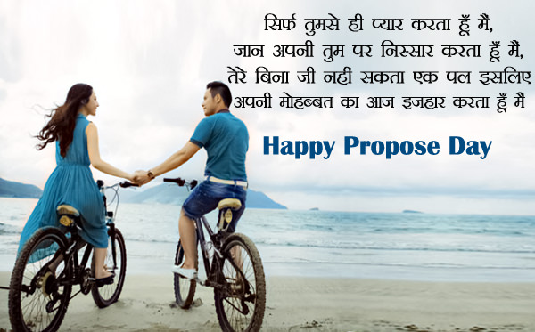 Happy-Propose-Day-Shayari