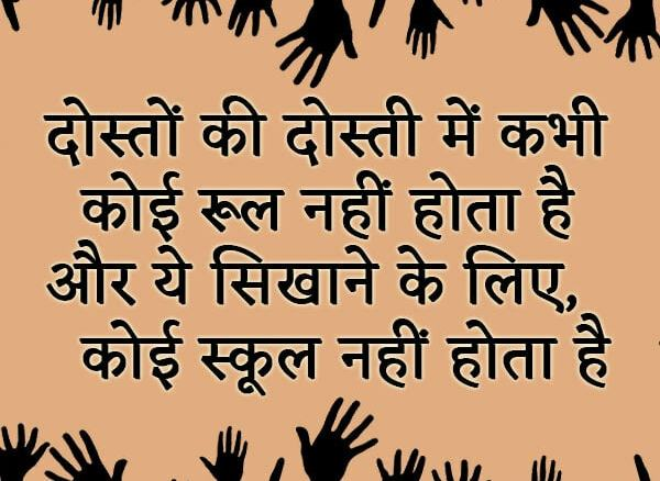 Heart touching friendship lines in hindi