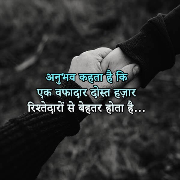New touching friendship lines in hindi