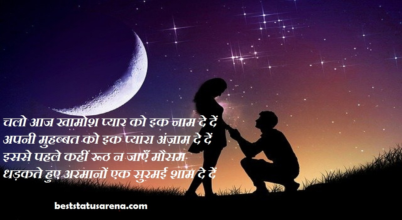 Propose-day-message-in-Hindi