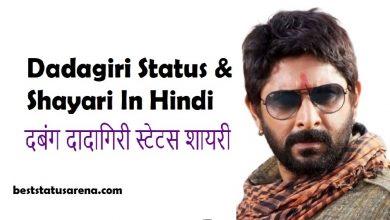Photo of Dadagiri Status In Hindi 2020 – Attitude Status-दादागिरी स्टेटस इन हिंदी