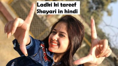 Photo of Ladki ki tareef shayari in hindi