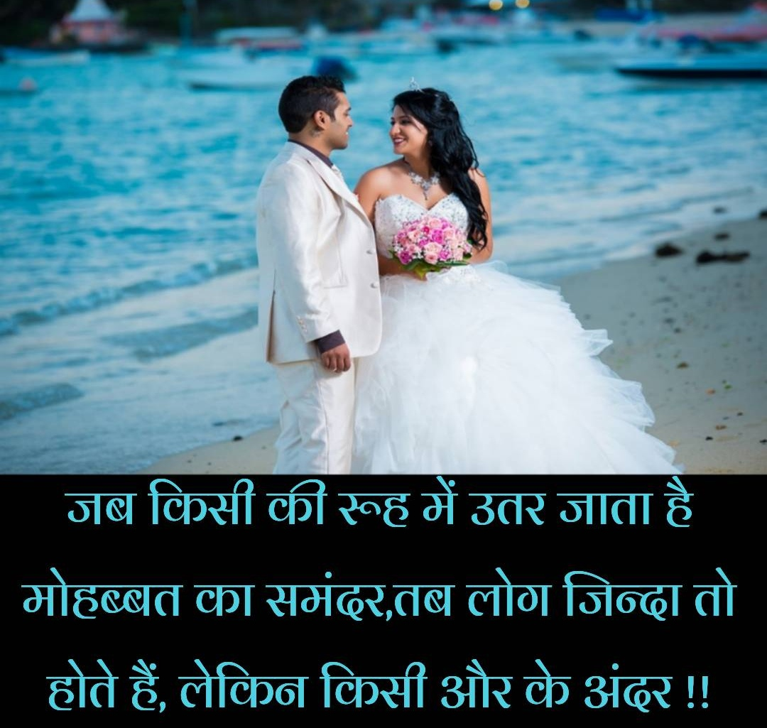 love shayari hindi image