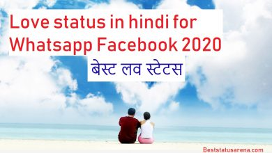 Photo of Love status in hindi for Whatsapp Facebook 2020 बेस्ट लव स्टेटस