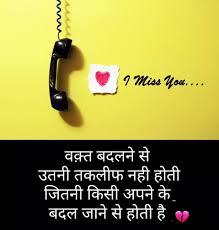 Love Whatsapp Status Hindi
