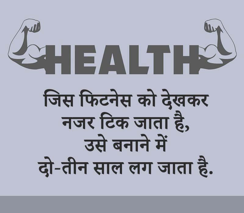 gym attitude status in hindi