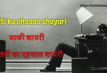 Photo of Galti ka ehsaas shayari | माफी शायरी | ग़लती का एहसास शायरी