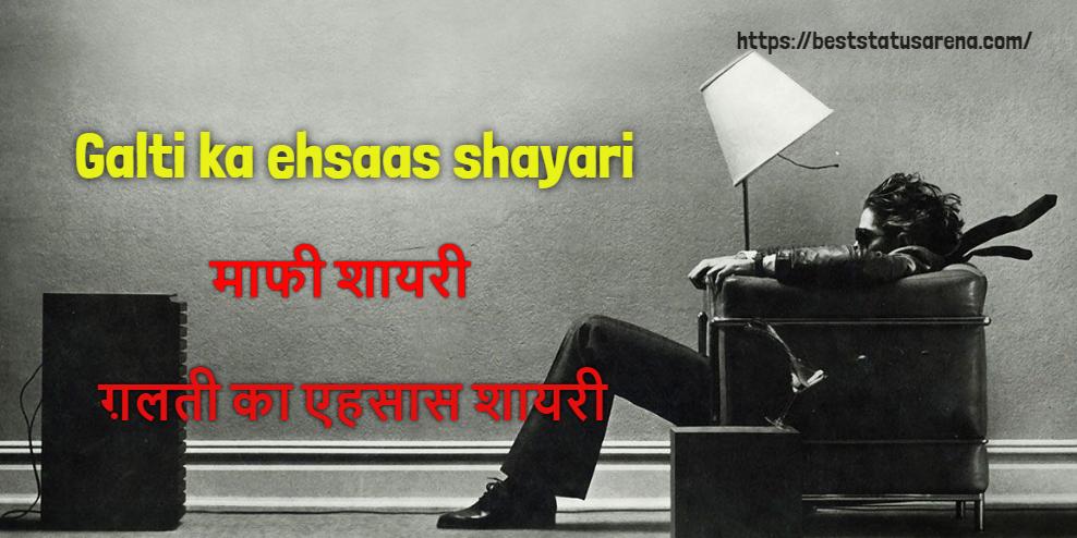 Galti ka ehsaas shayari माफी शायरी ग़लती का एहसास शायरी