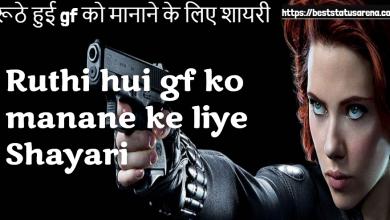 Photo of Ruthi hui gf ko manane ke liye Shayari || रूठे हुई gf को मानाने के लिए शायरी || mafi shayari for gf