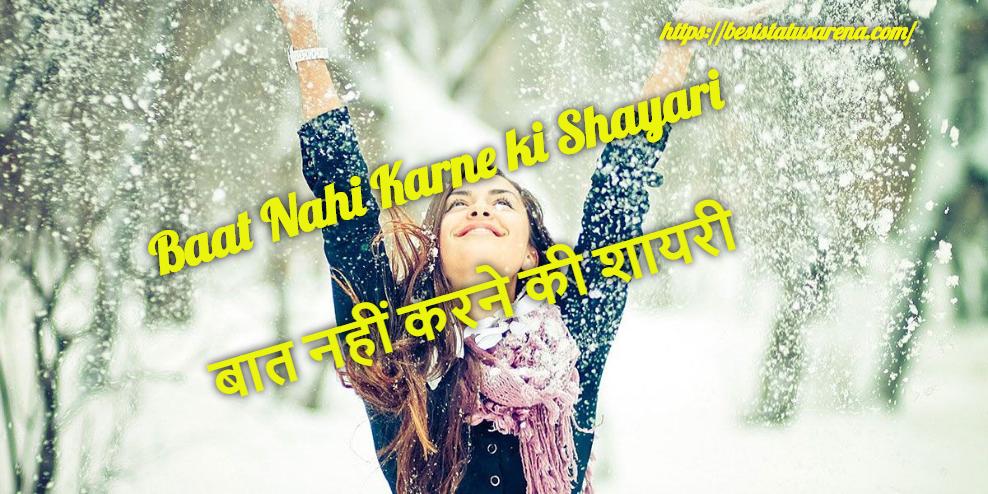 Baat Nahi Karne ki Shayari बात नहीं करने की शायरी