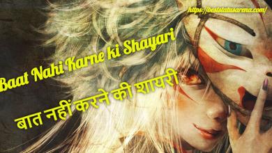 Photo of Baat Nahi Karne ki Shayari | बात नहीं करने की शायरी
