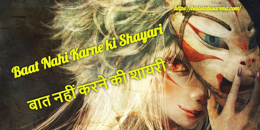 Baat Nahi Karne ki Shayari बात नहीं
